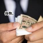 銀行融資の借りすぎ