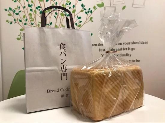 BreadCodeの梱包