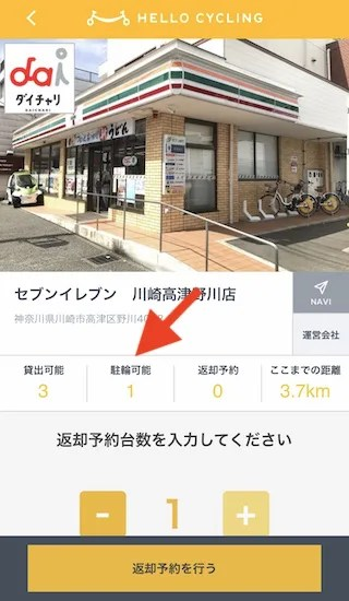 HELLO CYCLINGの返却予約