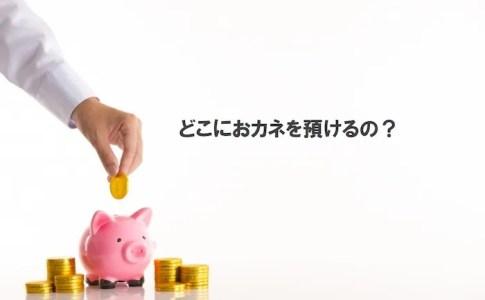 「融資残高に合わせて銀行に預金を置く」の理由と効果、具体的方法