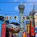 大阪セミナー開催のお知らせと、ブログの毎日更新・毎日執筆について