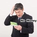 現金預金が少ない会社が抱えるデメリット