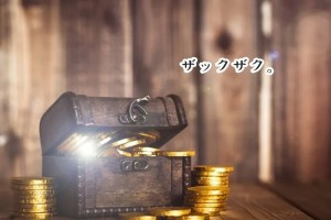 銀行融資における『決算書の現金預金がたくさん』の問題点と対策