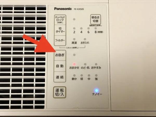 FE-KXS05 操作パネル