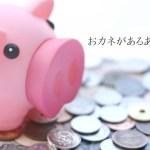 銀行が融資先の『預貯金等の内訳書』で見ている3つのポイント