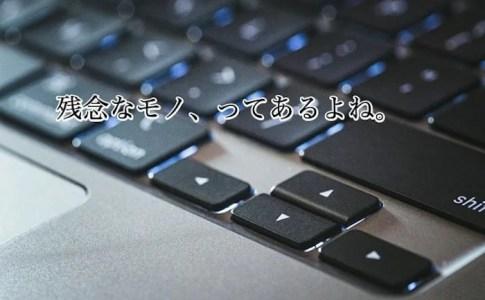 MacBookPro13・2020の残念なポイント5選(結局買ったけど)