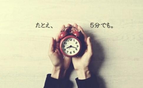 『毎日コツコツやる、たとえ5分でもやる』と決めてやっている7つのこと