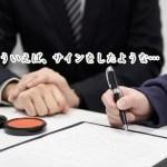 ちゃんと見た?融資のルール『銀行取引約定書』のポイント3選