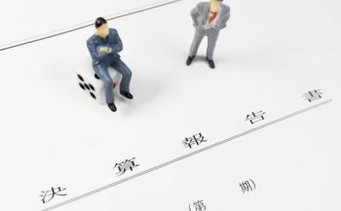 銀行対応を考えた『支払利息』の経理処理 3つのポイント