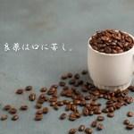 コーヒーはカラダに良い説と注意点をまとめ