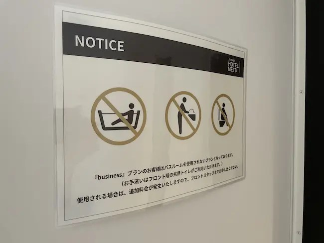 STATION WORK ホテルメッツ横浜・客室 トイレ・風呂