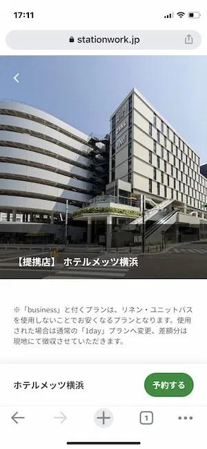 STATION WORK ホテルメッツ横浜 予約