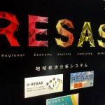 銀行融資・銀行対応にRESAS(リーサス)使ってる?