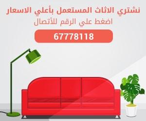 شراء اثاث مستعمل الكويت