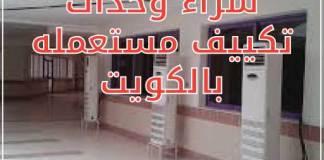 شراء وحدات تكييف مستعمله بالكويت