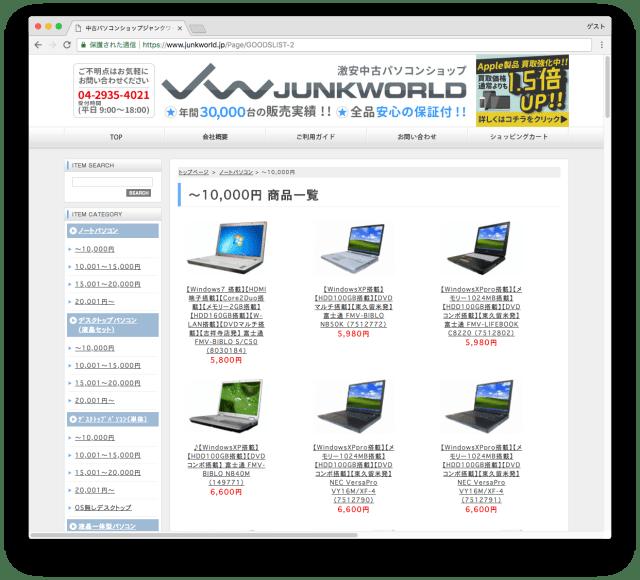 中古PC販売店ジャンクワールドで欲しいノートPCを探す。