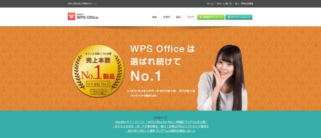 WPS Office とは?その価格と互換性について