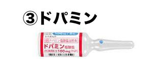 ドーパミンのアンプル(略語:DOA/商品名:イノバン・カコージン・カタボン・プレドパなど)の画像です