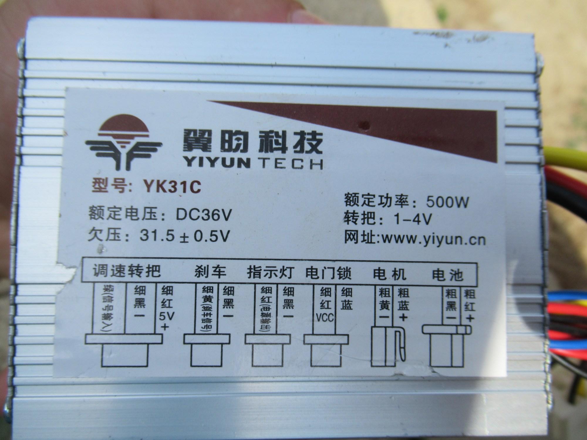 hight resolution of yk31c dc brush motor controller