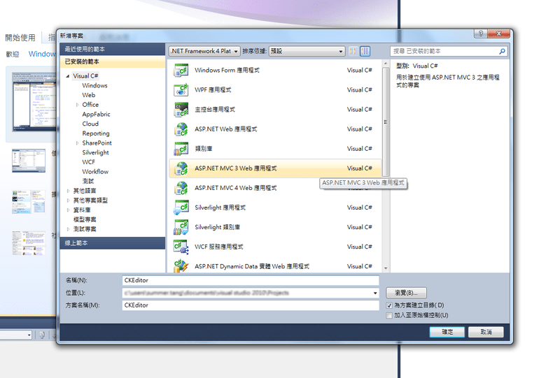 CKEditor HTML網頁編輯器 + ASP.NET MVC3 範例 « cythilya's Blog