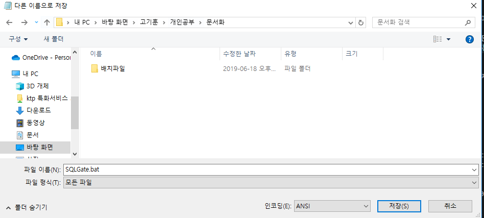 make simple batch file – KoKiHoon
