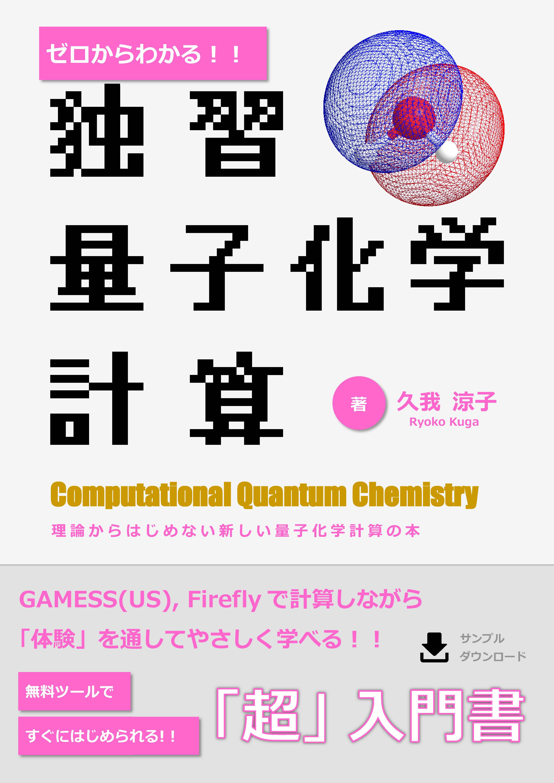 ゼロからわかる!! 獨習 量子化學計算 | 書籍のサポートページへ ...