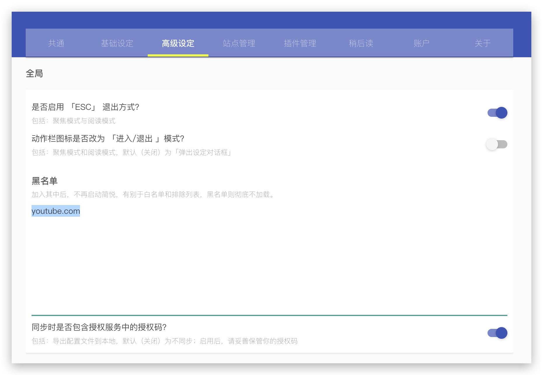 1.1.2.5005 導致 YouTube 加載出錯的朋友請看這里 · Issue #487 · Kenshin/simpread · GitHub