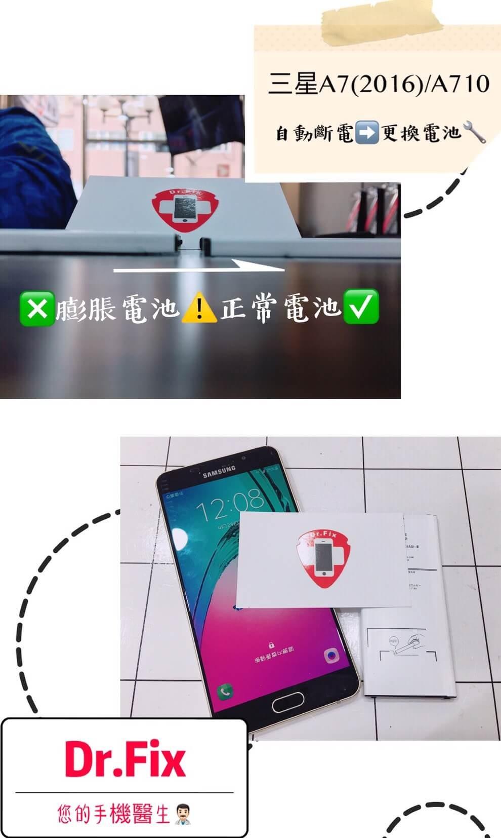 Dr.Fix中壢手機維修 A7(2016) / A710 自動斷電