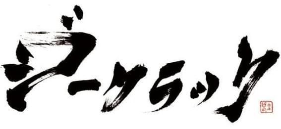 Kazuki Kitajima(北嶋一輝)Official Website