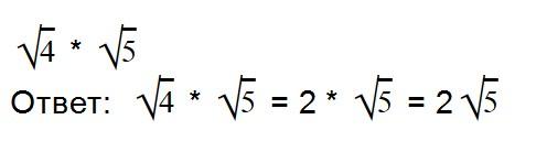Арифметикалық тамырларды көбейтудің мысалы 2