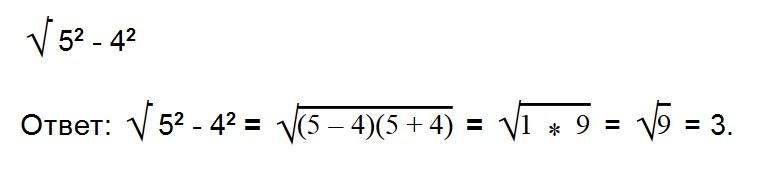Сурет дәрежесіне арифметикалық тамырлар салу мысалдары. төрт