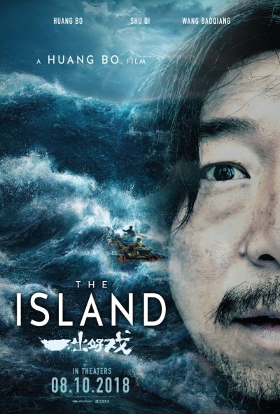 'The Island' (2018) Review | ReelRundown