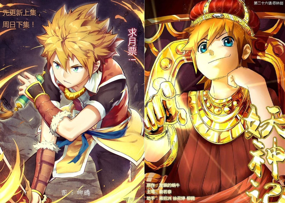 tales of demons and gods anime