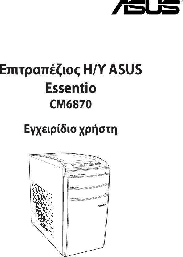 Asus Cm6870 Gk7589 Users Manual