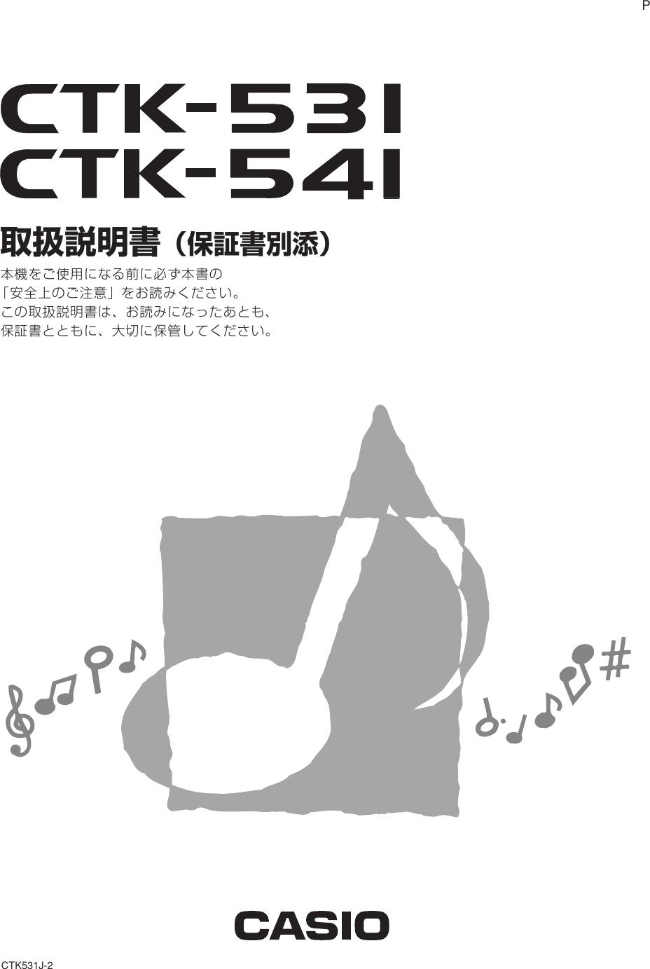 Casio CTK 531/541(J) Ł\1 531 CTK531 541