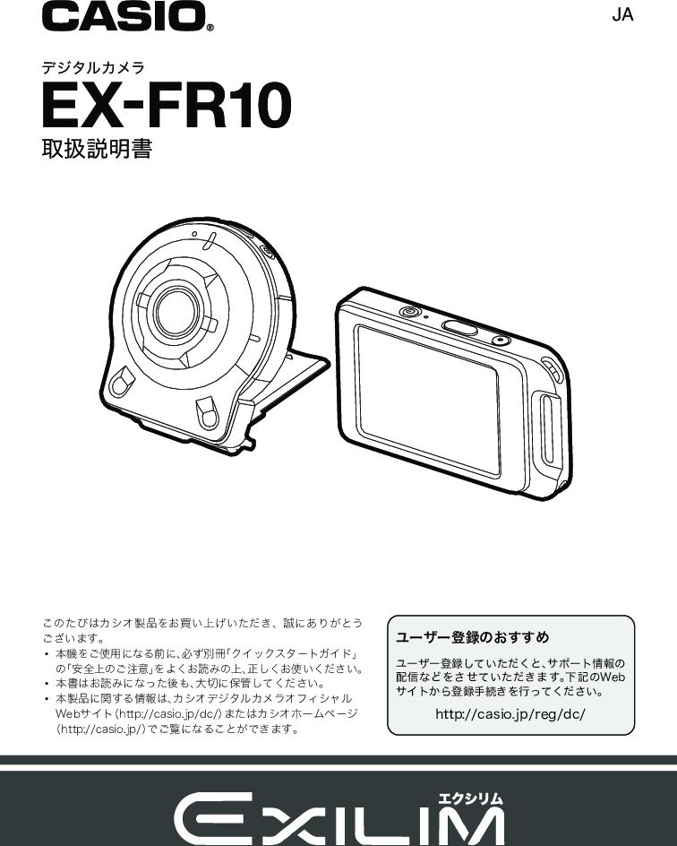 Casio EX FR10 EXFR10 FC 141208 JA