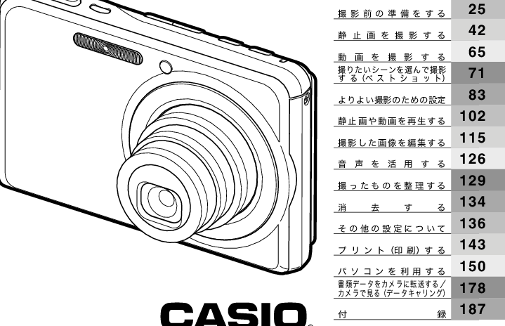 Casio EX S880 S880取扱説明書 EXS880 J FC 111011 Gray