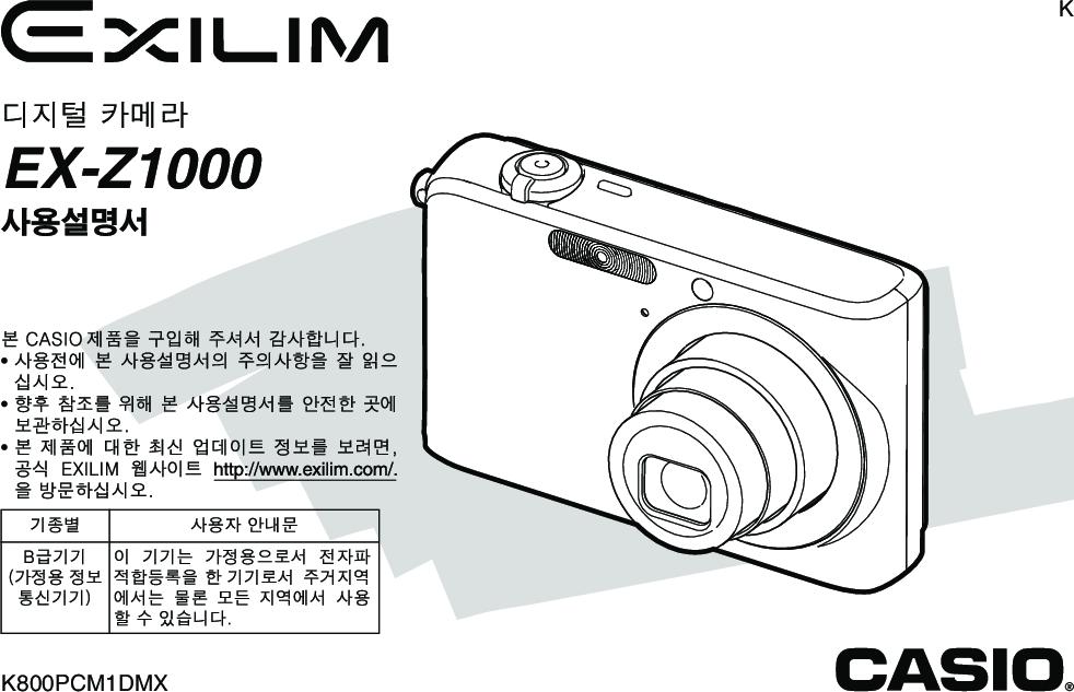 Casio EX Z1000 EXZ1000 KO