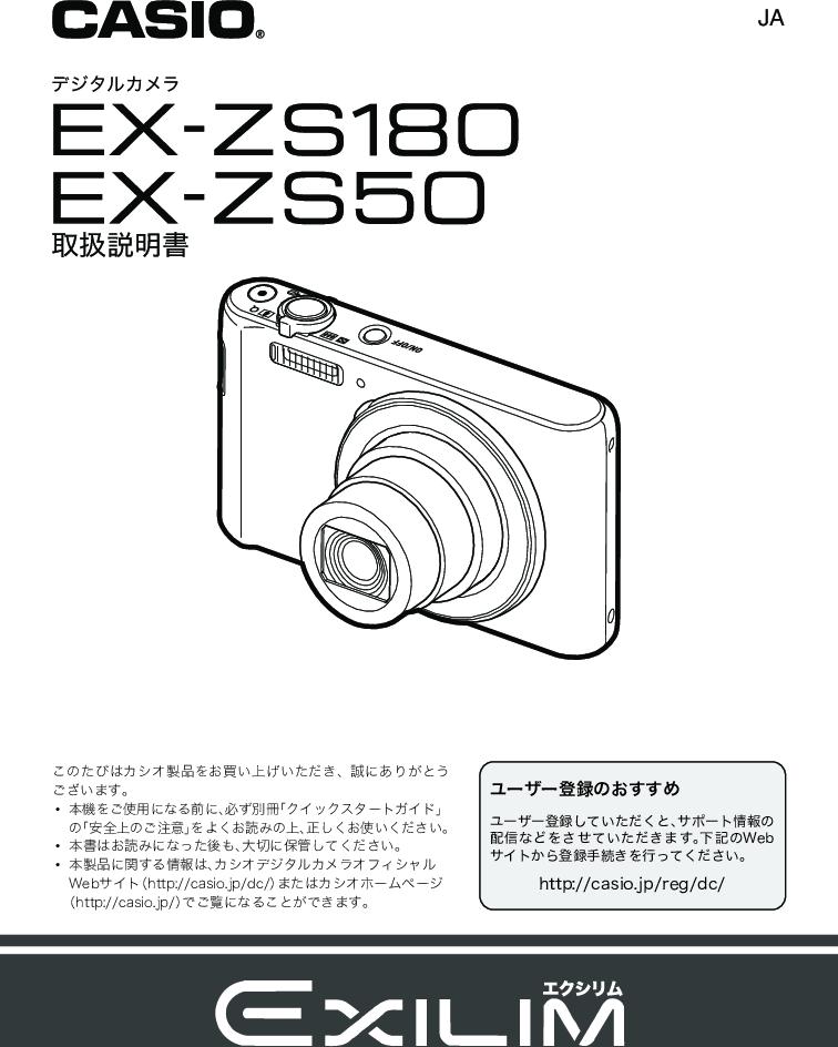 Casio EX ZS180 EXZS180 ZS50 FA 131220 JA