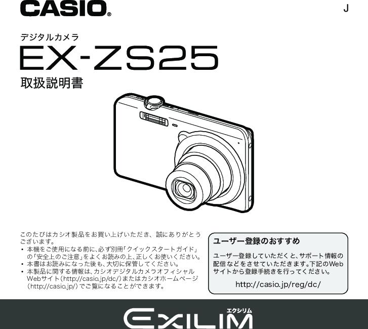 Casio EX ZS25 EXZS25 FC 130917 JA