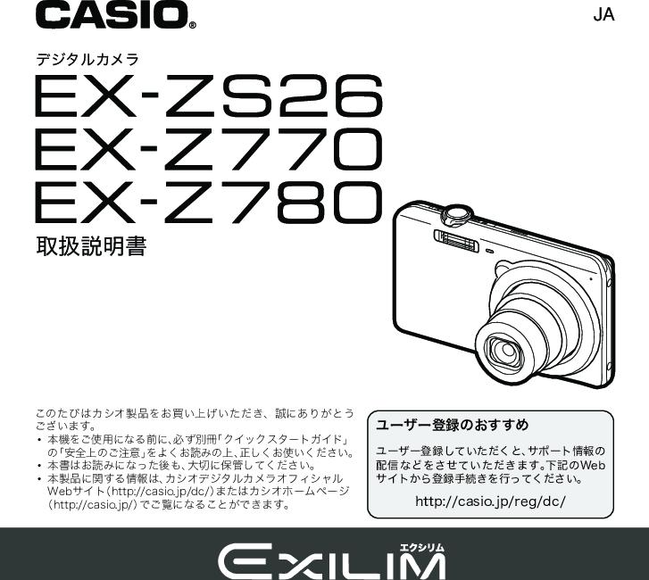 Casio EX ZS26 EXZS26 Z770 Z780 FC 140414 JA