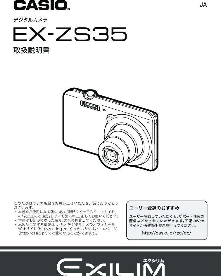 Casio EX ZS35 EXZS35 FA 140109 JA