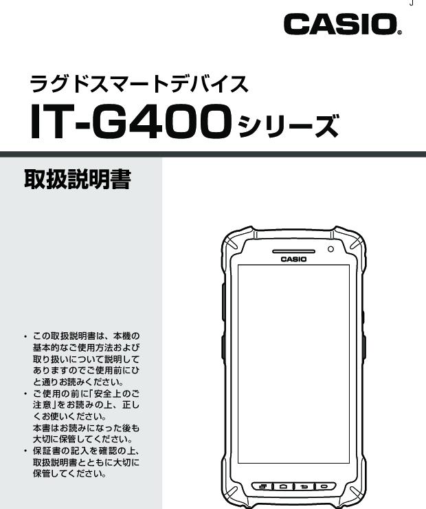 Casio IT G400 G400取扱説明書(2018年4月25日) Web J 180725