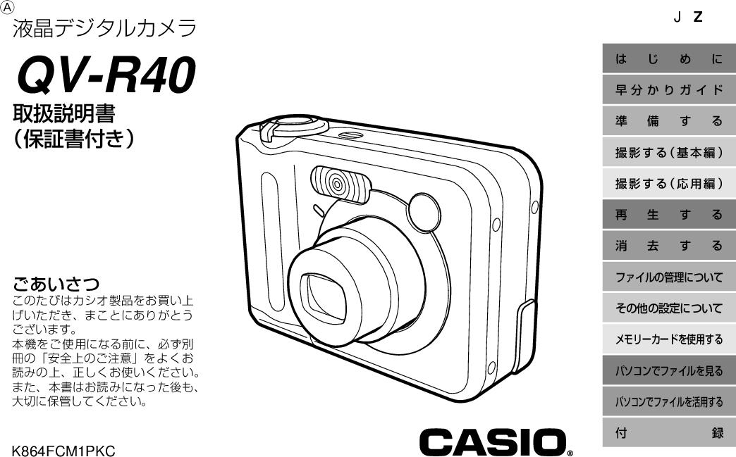 Casio QV R40 R40取扱説明書 QVR40 All
