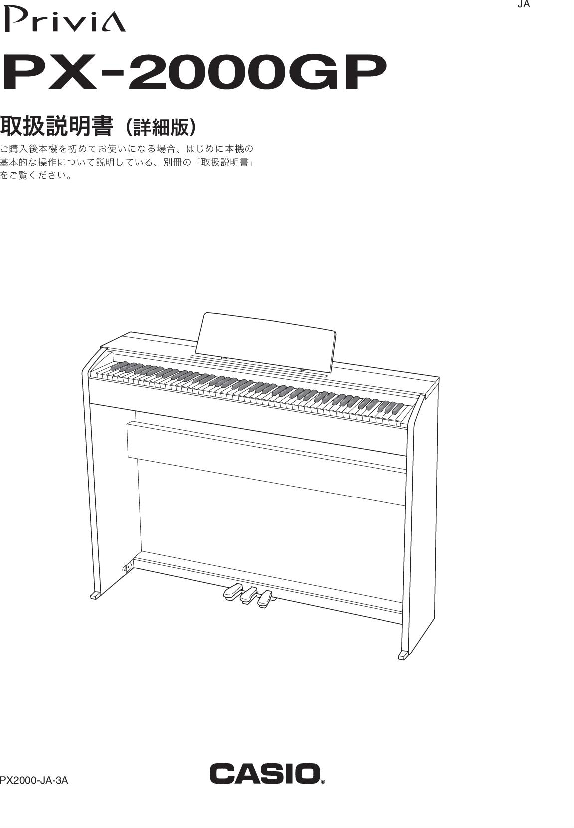 Casio PX2000GP_JA PX 2000GP取扱説明書(詳細版) Web PX2000 JA 3A
