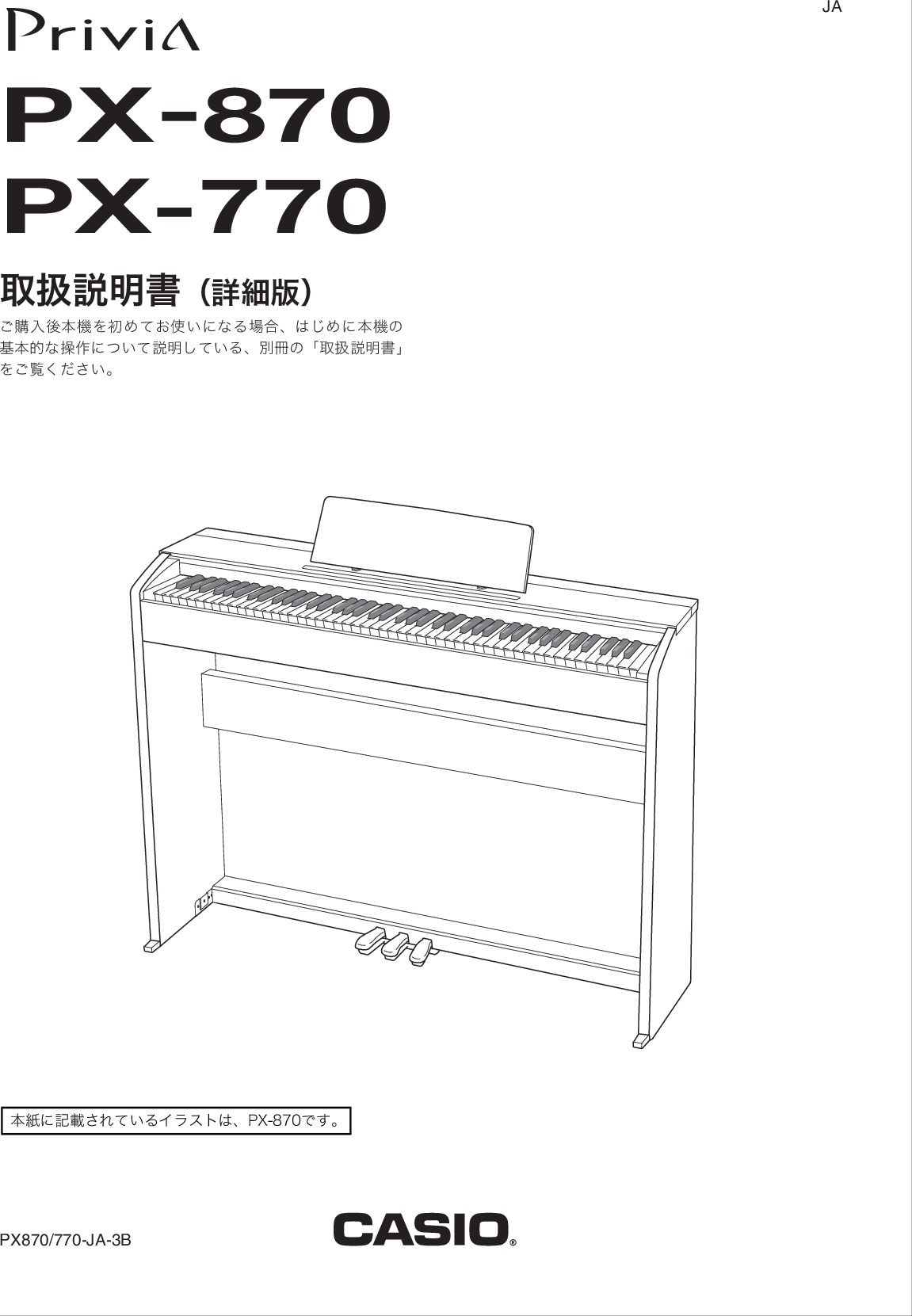 Casio PX870/770_JA PX 770取扱説明書(詳細版) Web PX870 770 JA 3B