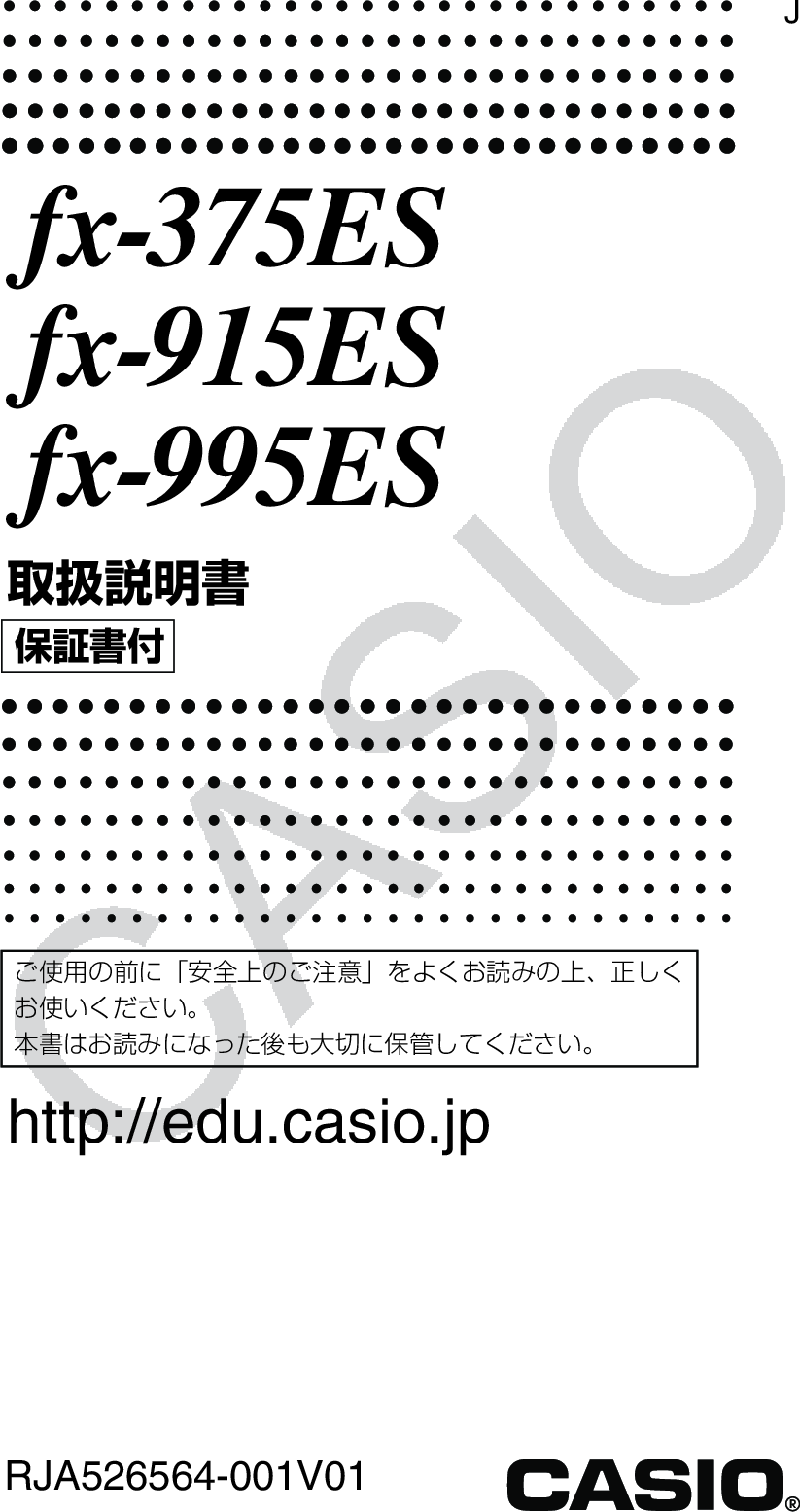 Casio Fx 375ES_fx 915ES_fx 995ES_Eng 375ES/915ES/995ES