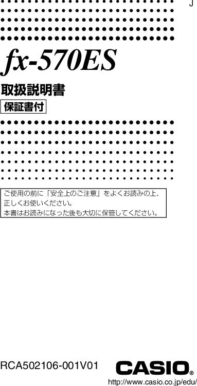 Casio Fx 570ES_J 570ES