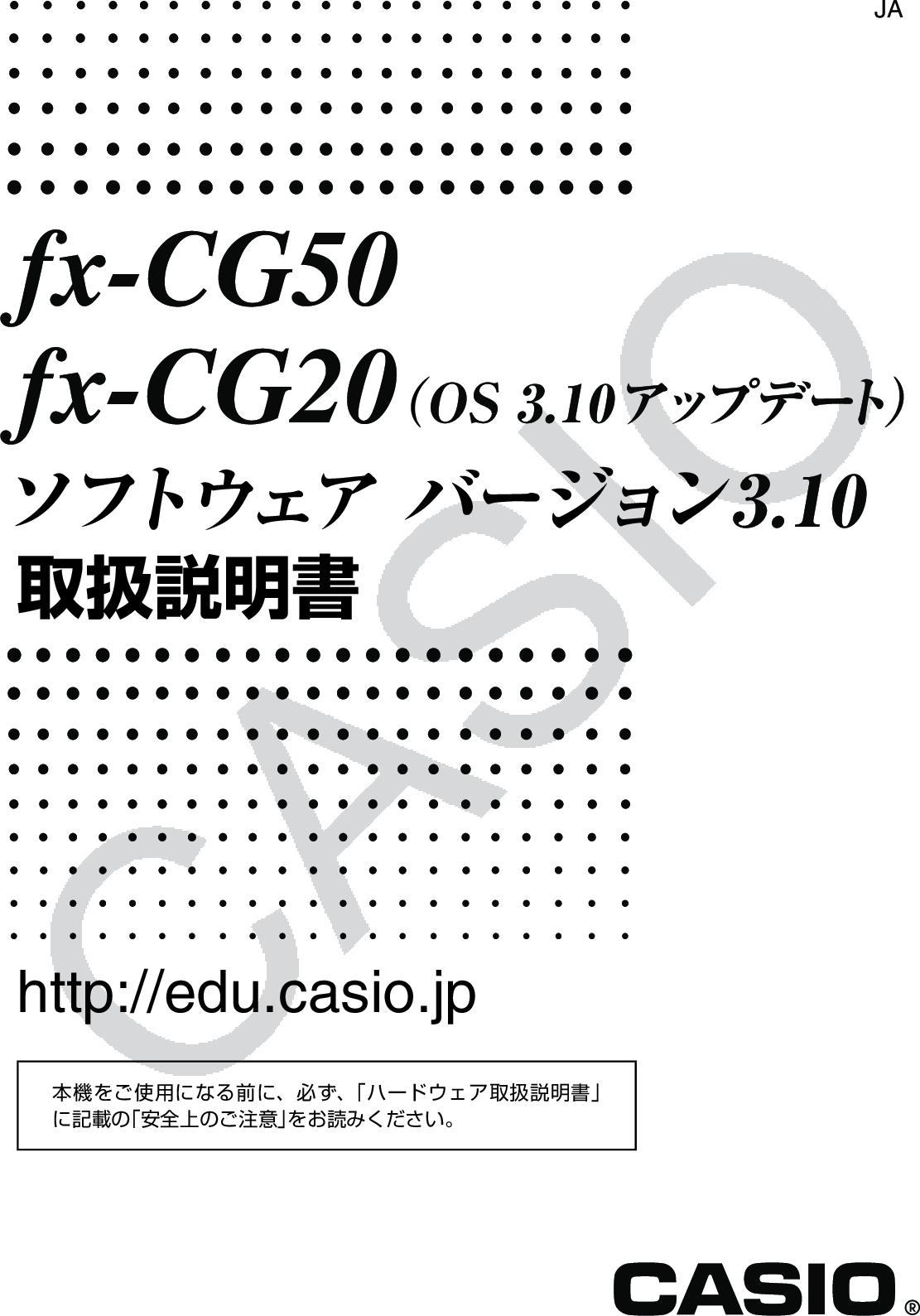 Casio Fx CG50_fx CG20 CG50 (ソフトウェア バージョン3.10) Soft V310 J