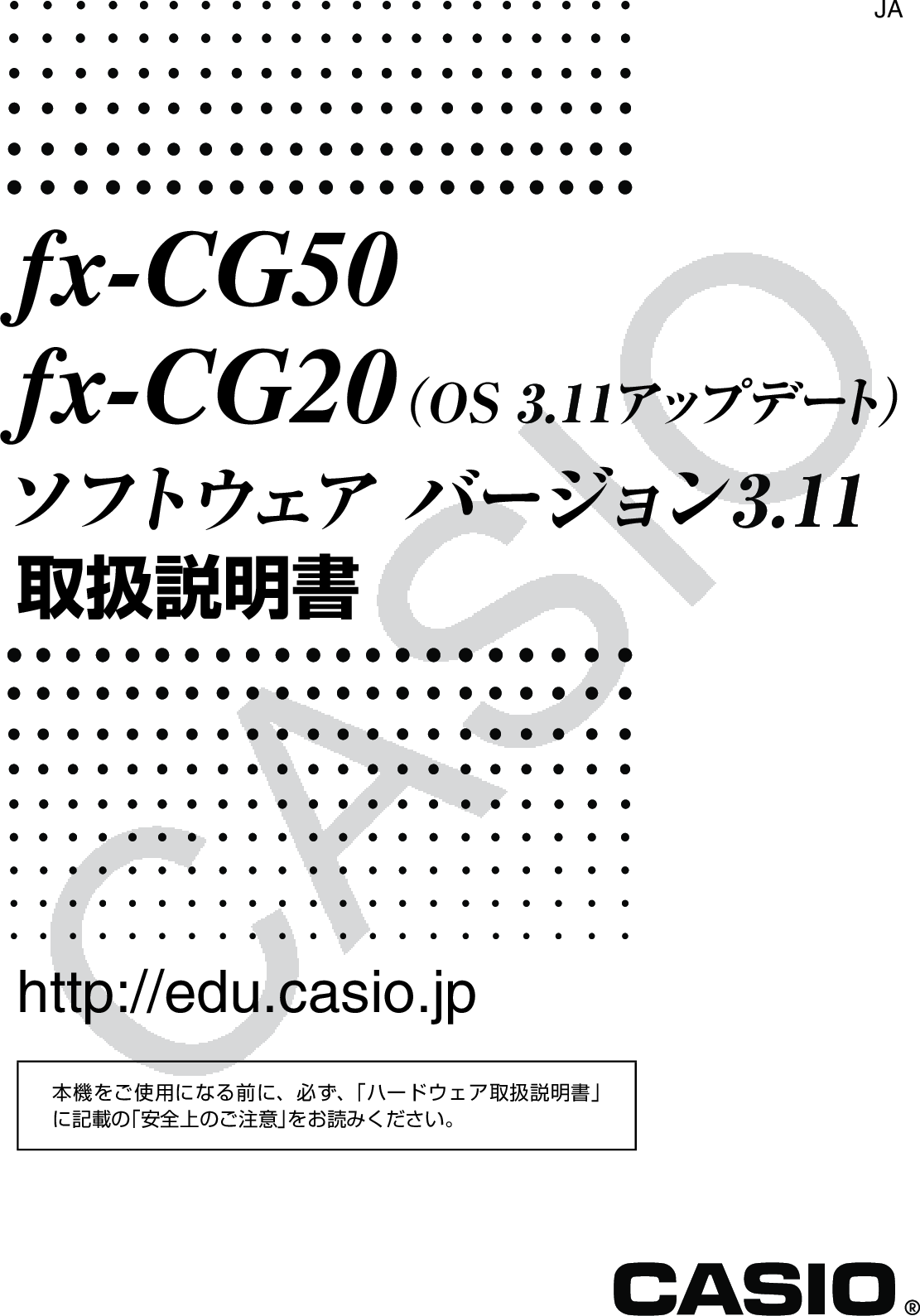 Casio Fx CG50_fx CG20 CG50 (ソフトウェア バージョン3.11) Soft V311 JA